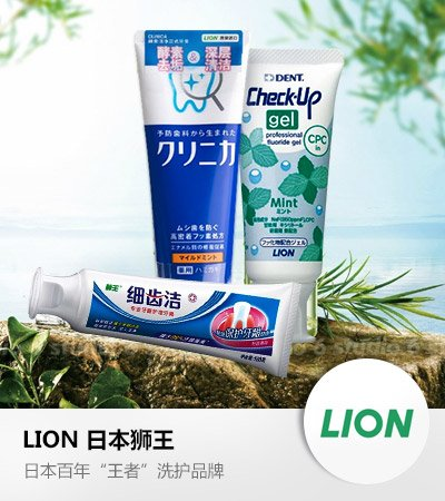 xuefangp/health2/sx_20161103_brand_lion