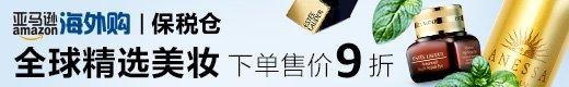 全球美妆 下单售价9折
