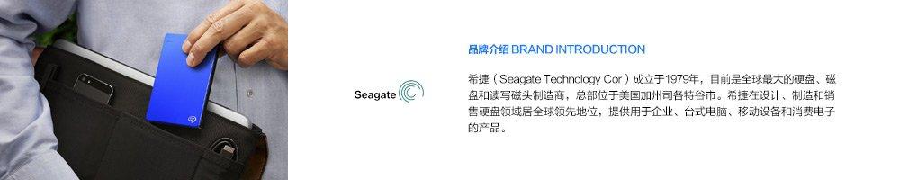 Seagate希捷品牌故事-亚马逊海外购