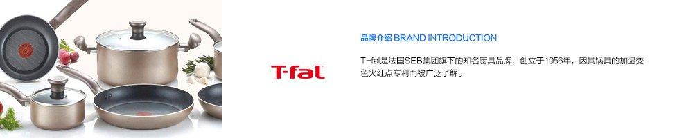 T-fal特福品牌故事-亚马逊海外购