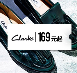 Clarks 169元起