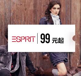 ESPRIT 99元起