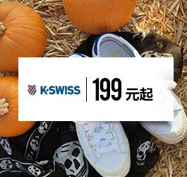 K-Swiss 199元起