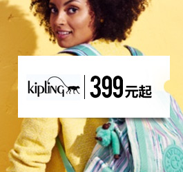 Kipling 399元起