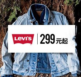 Levi's 299元起