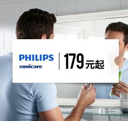Philips Sonicare 179元起