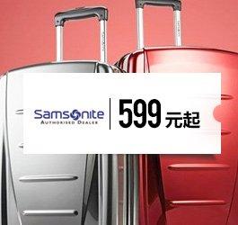 Samsonite 新秀丽 599元起