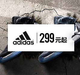 Adidas 299元起