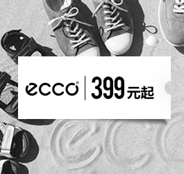 ECCO 399元起