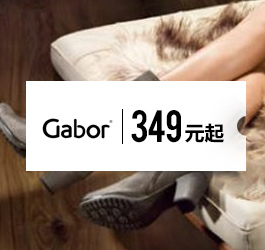 Gabor 349元起