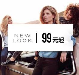 New Look 99元起