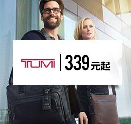 Tumi 339元起