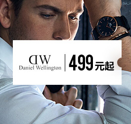 DW 499元起