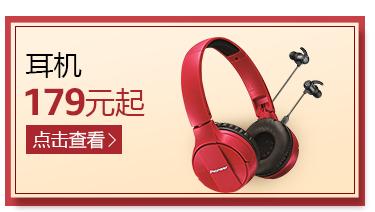 耳机  179元起