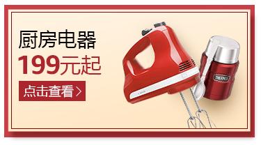 厨房电器 199元起