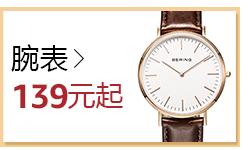 腕表 139元起