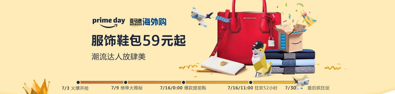 海外购服饰鞋包分会场 亚马逊Prime全球狂欢盛宴