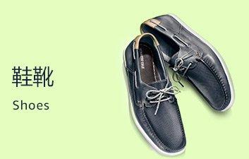 亚马逊海外购 Prime狂欢盛宴鞋靴
