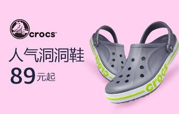 亚马逊海外购 Prime狂欢盛宴Crocs