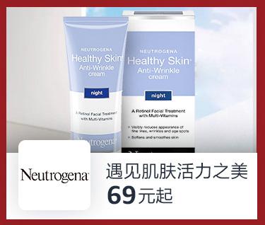 Neutrogena 露得清