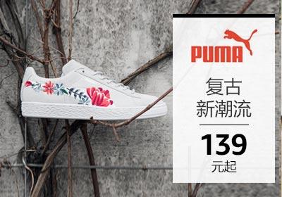 復古新潮流  139元起