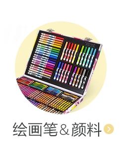 绘画笔&颜料