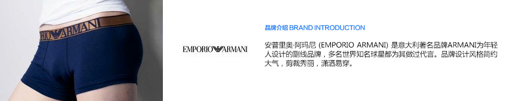 Armani品牌故事-亚马逊海外购