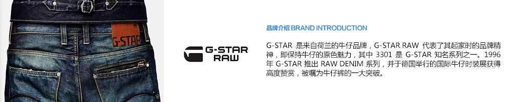 G-star品牌故事-亚马逊海外购