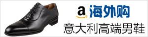 亚马逊海外购-意大利高端男鞋