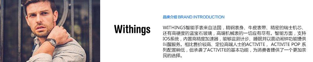 Withings智能手表来自法国,精钢表身、牛皮表带、精密的瑞士机芯、还有高硬度的蓝宝石玻璃,高端机械表的一切应有尽有。智能方面,支持ios系统,内置高精度加速器,能够监测计步、睡眠并以震动闹钟功能提供叫醒服务。长达8个月的续航时间,50米的防水,经典的传统圆形表盘,优雅大气,颜值爆表。相比售价较高、定位高端人士的Activite, Activite Pop 系列配置稍低,但承袭了Activite的基本功能,为消费者提供了一个更加亲民的选择。