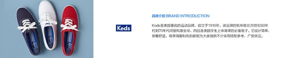 Keds是美国著名的运动品牌,创立于1916年。该品牌的帆布鞋在20世纪60年代到70年代间曾风靡全球,而且是美国学生上体育课的必备鞋子。它设计简单,穿着舒适,每季海报和街拍都能为大家提供不少实用搭配参考,广受欢迎。亚马逊海外购
