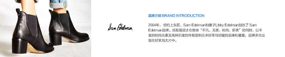 """2004年, 纽约上东区,Sam Edelman和妻子Libby Edelman创办了 Sam Edelman品牌。其鞋履设计在推崇""""不凡、无畏、时尚、新贵""""的同时,以丰富的时尚元素及高辨识度的外观受到众多好莱坞明星的追捧和喜爱,品牌多次出现在好莱坞大片中。亚马逊海外购"""
