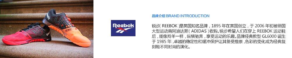 锐步(Reebok)是英国知名品牌,1895年在英国创立,于2006年初被德国大型运动商阿迪达斯(Adidas)收购。锐步希望人们在穿上Reebok运动鞋后,能像羚羊一样,纵横驰奔,享受运动的乐趣。品牌经典款型GL6000诞生于1985年,卓越的稳定性和缓冲保护让其备受推崇。此外,作为国内外多家crossfit(全面、全能的体能训练方法)健身房的合作伙伴,锐步的nano 系列也是运动的神器。-亚马逊海外购