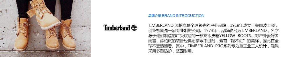 "Timberland 添柏岚是全球领先的户外品牌,1918年成立于美国波士顿,创业初期是一家专业制鞋公司。1973年,品牌改名为Timberland,名字源于他们制造的广受欢迎的一款防水皮靴Yellow Boots。对户外爱好者而言,添柏岚的装备经典耐穿永不过时,素有""踢不烂""的美称,因此在全球不乏追随者。其中,Timberland PRO系列专为重工业工人设计,鞋靴采用多重防护,坚固耐用。-亚马逊海外购"