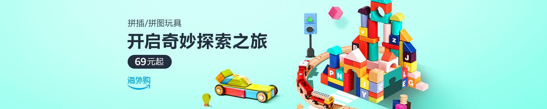 拼插/拼图玩具 69元起