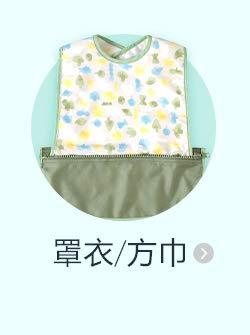 罩衣/方巾
