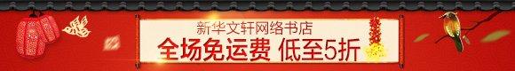 新华文轩网络书店 全场图书免运费 低至5折