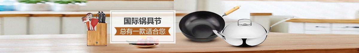 锅-炒锅-铁锅