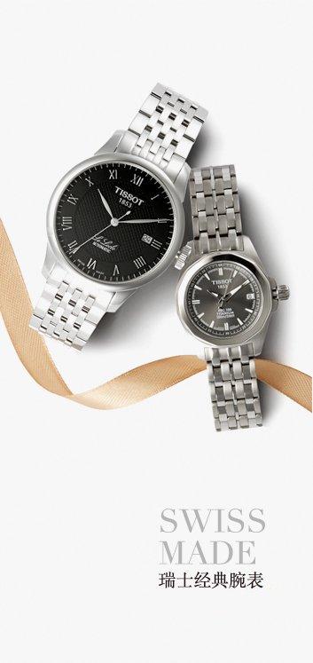 亚马逊腕表馆瑞士腕表