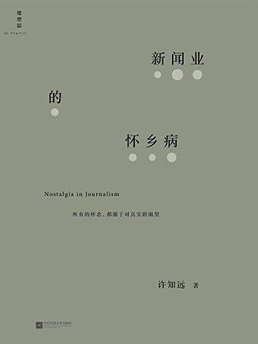 新闻业的怀乡病 - 许知远(epub+mobi+azw3)