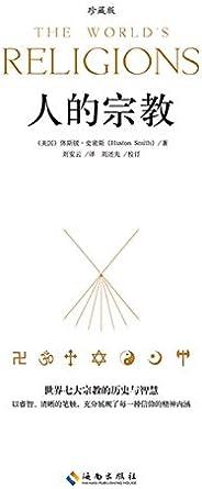 人的宗教(世界七大宗教的历史与智慧,全球销量超过 200 万册 )(珍藏版)