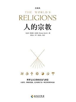 """""""人的宗教(世界七大宗教的历史与智慧,全球销量超过 200 万册 )(珍藏版)"""",作者:[休斯顿•史密斯 (Huston Smith)]"""