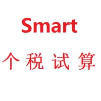 Smart个税试算 完整版 - 纯粹、纯净、精准