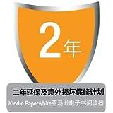 Kindle Paperwhite电子书阅读器2年延保服务(摔、泡、裂、电池均可保障)