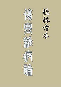 """""""桂林古本傷寒雜病論 (Traditional Chinese Edition)"""",作者:[張仲景]"""