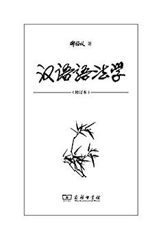 """""""汉语语法学(修订本)"""",作者:[邢福义]"""