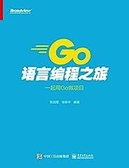 Go语言编程之旅:一起用Go做项目
