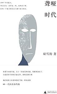 聋哑时代(小说家双雪涛的自愈之作,雷佳音喜爱的小说,易烊千玺在读 为聋哑时代的失声者作传,这本书,是我们的眼睛,我们的耳朵 理想国出品)