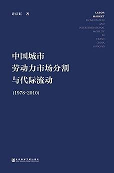 """""""中国城市劳动力市场分割与代际流动(1978~2010)"""",作者:[许庆红]"""
