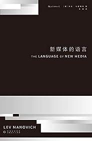 新媒体的语言(麻省理工学院出版社认知突围名著,21世纪数字媒体革命奠基之作!读懂这本书的人,将改变未来世界!)